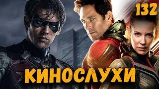 2 сцены после титров в Человек-муравей и Оса, концепты постеров Мстители 4 и костюм Робина