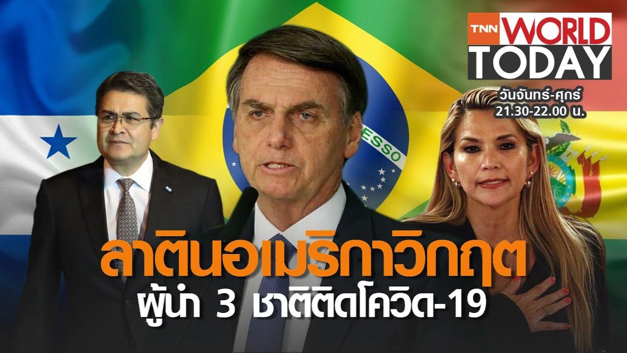 ลาตินอเมริกาวิกฤต! ผู้นำ 3 ชาติติดโควิด-19 l TNN World Today