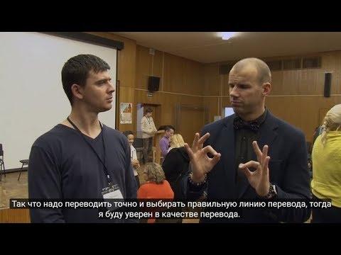 Интервью участников конференции