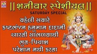 Jai Kapi Balvanta ||Sarangpur Aarti ||Hanumanji Ni Aarti ||Vinod Rathod ||Gujarati Hanuman Bhajan ||