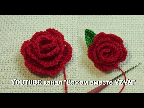 Как связать цветок крючком видео для начинающих просто и красиво