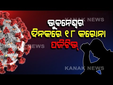 Again #Covid-19 Positive Cases Number Rise In #Odisha, Total Count Rise To 39 | Kanak News