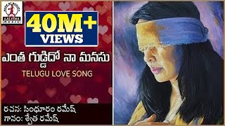 Popular Telugu Love Songs  Yenta Guddido Na Manasu Audio Love Song  Lalitha Audios And Videos
