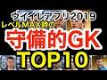 守備的GK TOP10レベルMAX時【ウイイレアプリ2019】