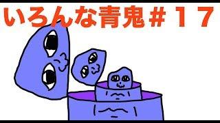 #17 いろんな青鬼「みんなが考える青鬼図鑑」