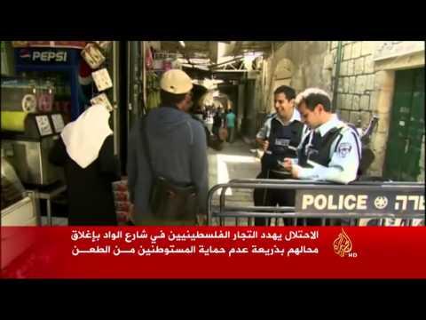 الجزيرة: الاحتلال يهدد التجار الفلسطينيين بإغلاق محالهم