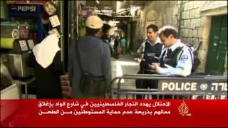 الاحتلال يهدد التجار الفلسطينيين بإغلاق محالهم