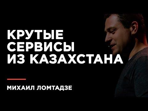 Михаил Ломтадзе презентовал Kaspi Business, Kaspi QR и банкоматы с функцией распознаванием лица.