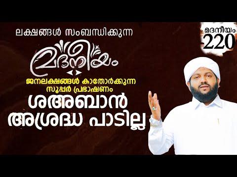മദനീയം 2k21 | ശഅ്ബാൻ അശ്രദ്ധ പാടില്ല   | Latheef Saqafi Kanthapuram | Madaneeyam 220 | C media Live
