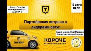 Стрим в такси. Заказ из Пулково (СПБ) Презентация ТАКСФОН