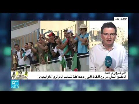 كأس أمم أفريقيا 2019: للقوة البدنية تأثير مهم في فوز المنتخب الجزائري  - نشر قبل 2 ساعة
