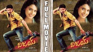 Vijay IPS Telugu Full length Movie    Sumanth, Chnadini, Sri Vidya    Telugu Hit Movies