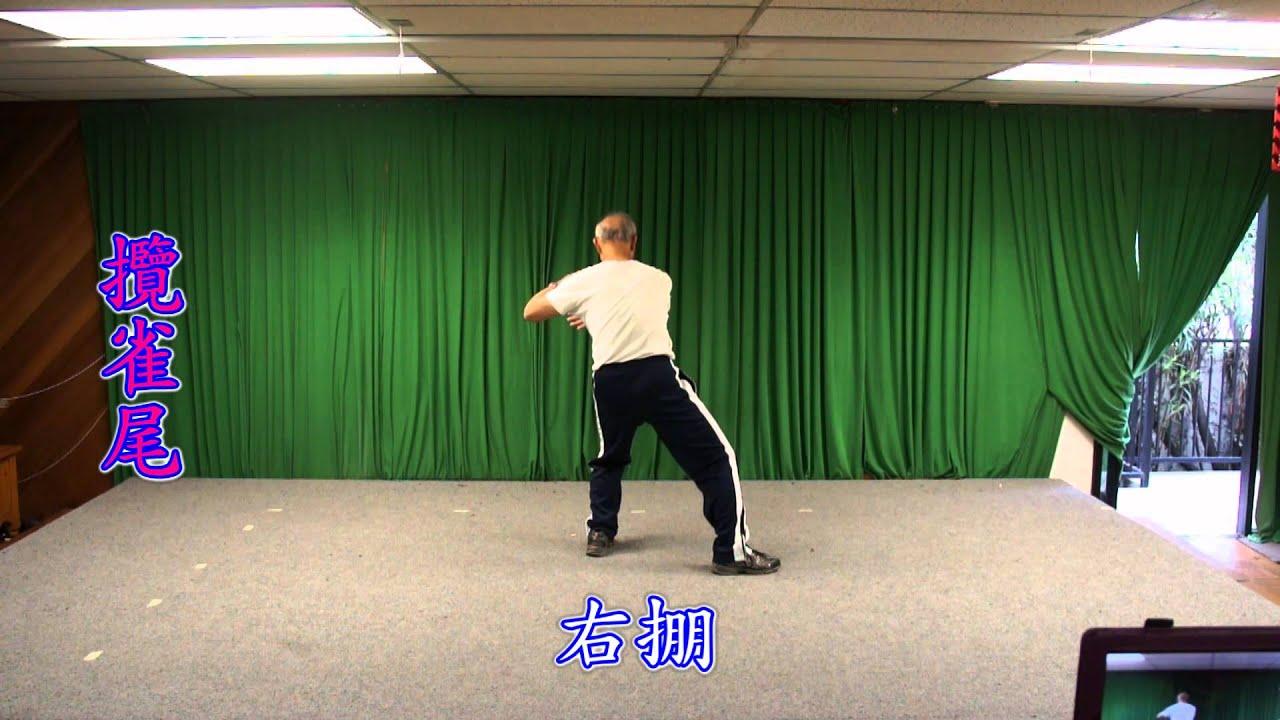 太極拳六十四式一攬雀尾 - YouTube