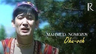 Mahmud Nomozov Ohu Voh Махмуд Номозов Оху вох