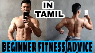 BEGINNER Fitness Tips / Advice IN TAMIL - ஆரம்ப பயிற்சியாளர் ஆலோசனை