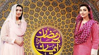 Ayeza Khan joins Ayesha Khan in Ramzan Hamara Iman Iftar | 19 June 2016 | Aaj TV