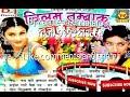Chilam Tambaku ka Dabba || Dj Remix Song || dj kamlesh chhatarpur || 9993243664