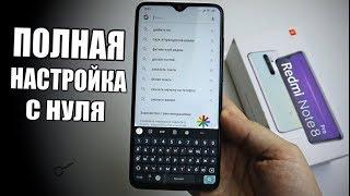 настройка Miui 9 на Xiaomi Redmi Note 4x при первой установке