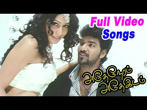 Adhe Neram Adhe Idam Full Movie Video Songs | Tamil Movie Video Songs | Adhe Neram Adhe Idam |Premji
