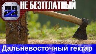#ДАЛЬНЕВОСТОЧНЫЙ_ГЕКТАР  Не совсем бесплатный
