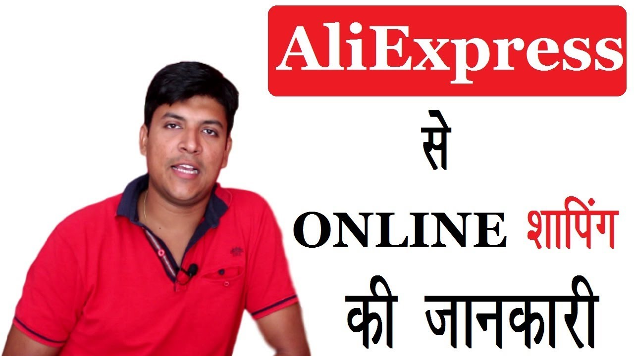 AliExpress Online Shopping India