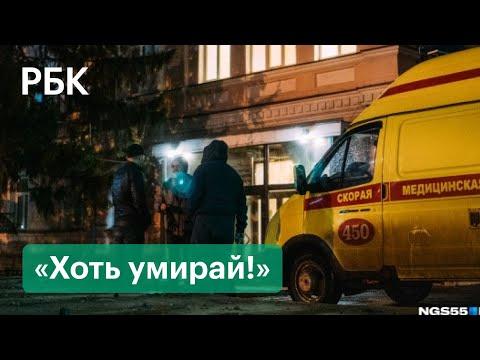 Омский протест скорых.
