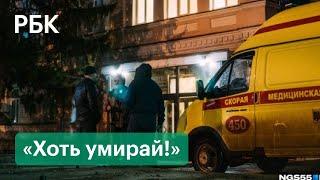 Омский протест скорых Больным коронавирусом не хватает места с больницах Что говорит Минздрав