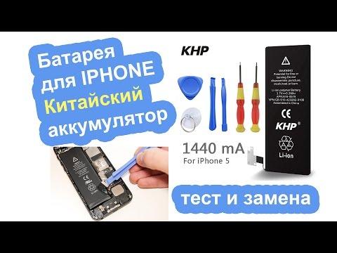 Аккумулятор для IPHONE батарея из Китая # BATTERY FOR IPHONE ALIEXPRESS