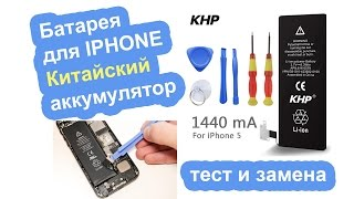 видео батарея iphone