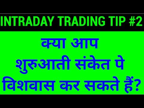 Intraday Tip #2 - Can you trust Initial Stock Trend of 30 Mins for Trading | HINDI
