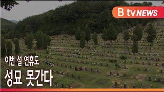 [부산]이번 설 연휴도…
