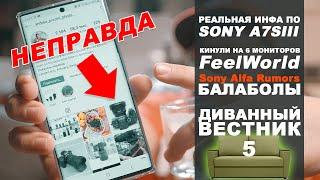 #SonyA7Siii Зашквар #FeelWorld Обманули меня на 6 мониторов! Диванный вестник 5