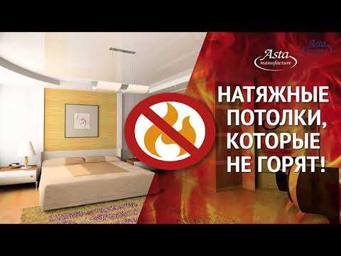 Противопожарные потолки TEQTUM КМ2. Тесты негорючести пленки от Аста М