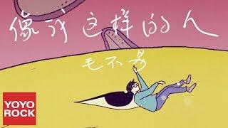 毛不易《像我這樣的人》官方高畫質 Official HD MV thumbnail