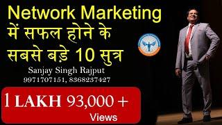 नेटवर्क बिज़्नेस में सफल होने के सबसे बड़े 10 सुत्र    | Sanjay Singh Rajput | Naswiz | MLM