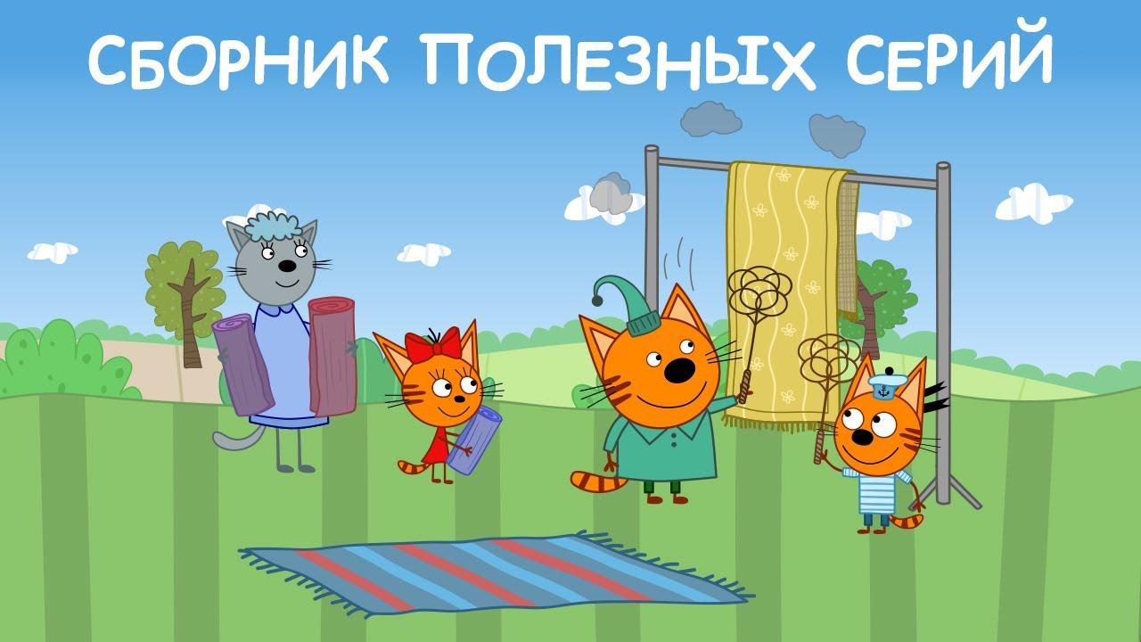 Три Кота | Сборник Полезных серий | Мультфильмы для детей 2021😍