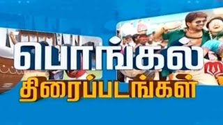 Pongal Thiraipadangal – Peppers TV Pongal Special Program