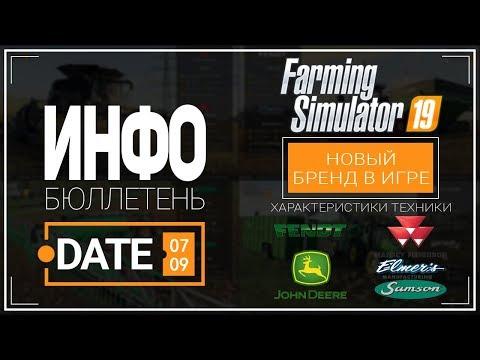 [FS'19] Farming Simulator 19 ● ХАРАКТЕРИСТИКИ ТЕХНИКИ ● Инфо бюллетень #1