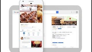 Google マイビジネス をはじめよう。