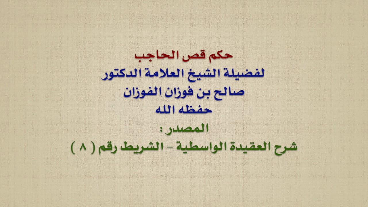 الشيخ صالح الفوزان حكم قص الحاجب Youtube