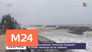 Тысячи россиян решили прервать свой отдых на островах Таиланда - Москва 24