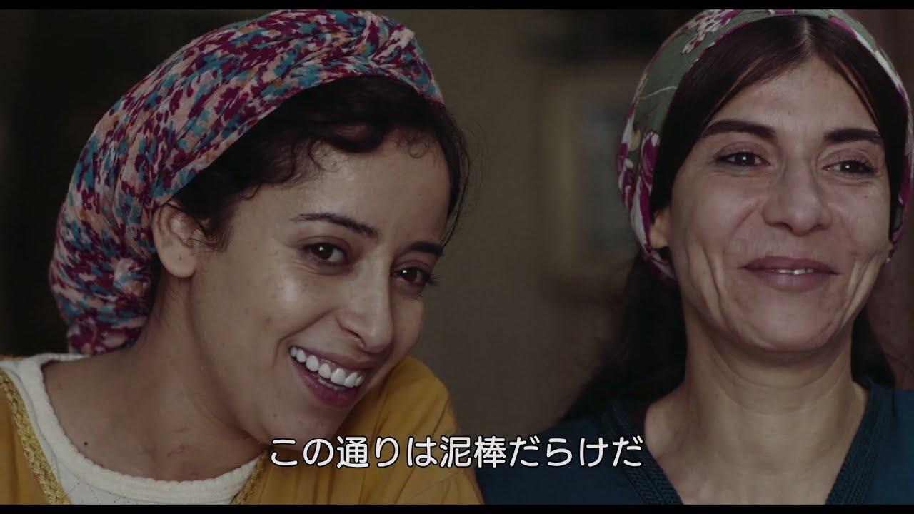 8.13公開『モロッコ、彼女たちの朝』本編映像/お祭りの最中に陣痛が...!