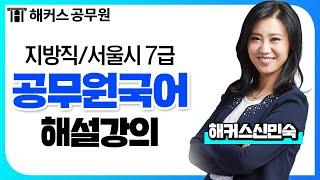 7급공무원 국어 | 지방직/서울시 7급 공무원시험 국어…