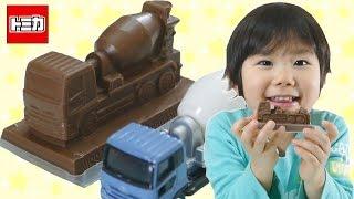 トミカのはたらくくるま、ミキサー車のチョコレートを食べてみました♪ T...