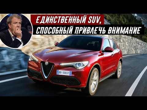 Джереми Кларксон Обзор на Alfa Romeo Stelvio 2017