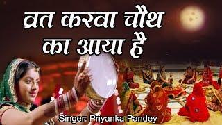 व्रत करवा चौथ का आया है !! New Karwa Chauth Song By Priyanka Pandey #Karwa Chauth Special