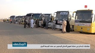 مؤشرات ازدحام في عملية تفويج الحجاج اليمنيين عبر منفذ الوديعة البري | تقرير عبدالله مؤمن | يمن شباب