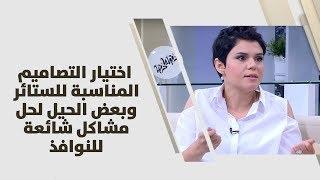 مايا أبو شرار - اختيار التصاميم المناسبة للستائر وبعض الحيل لحل مشاكل شائعة للنوافذ