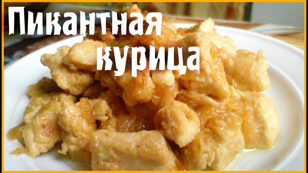 как приготовить куриную грудку в медово горчичном соусе