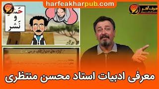 معرفی ادبیات استاد محسن منتظری